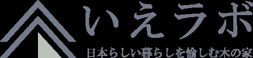 いえラボ|太田市・伊勢崎市・桐生市・みどり市のエリアを中心に、群馬県産材を用いた和モダンのデザイン住宅を得意とする工務店