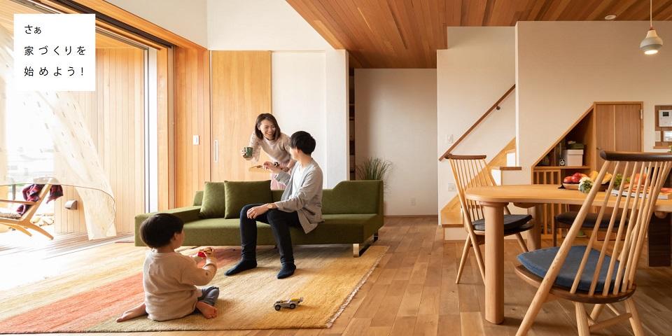 10月23日㈯・24日㈰ 「自然素材でつくるデザイン住宅」家づくり無料相談会開催!